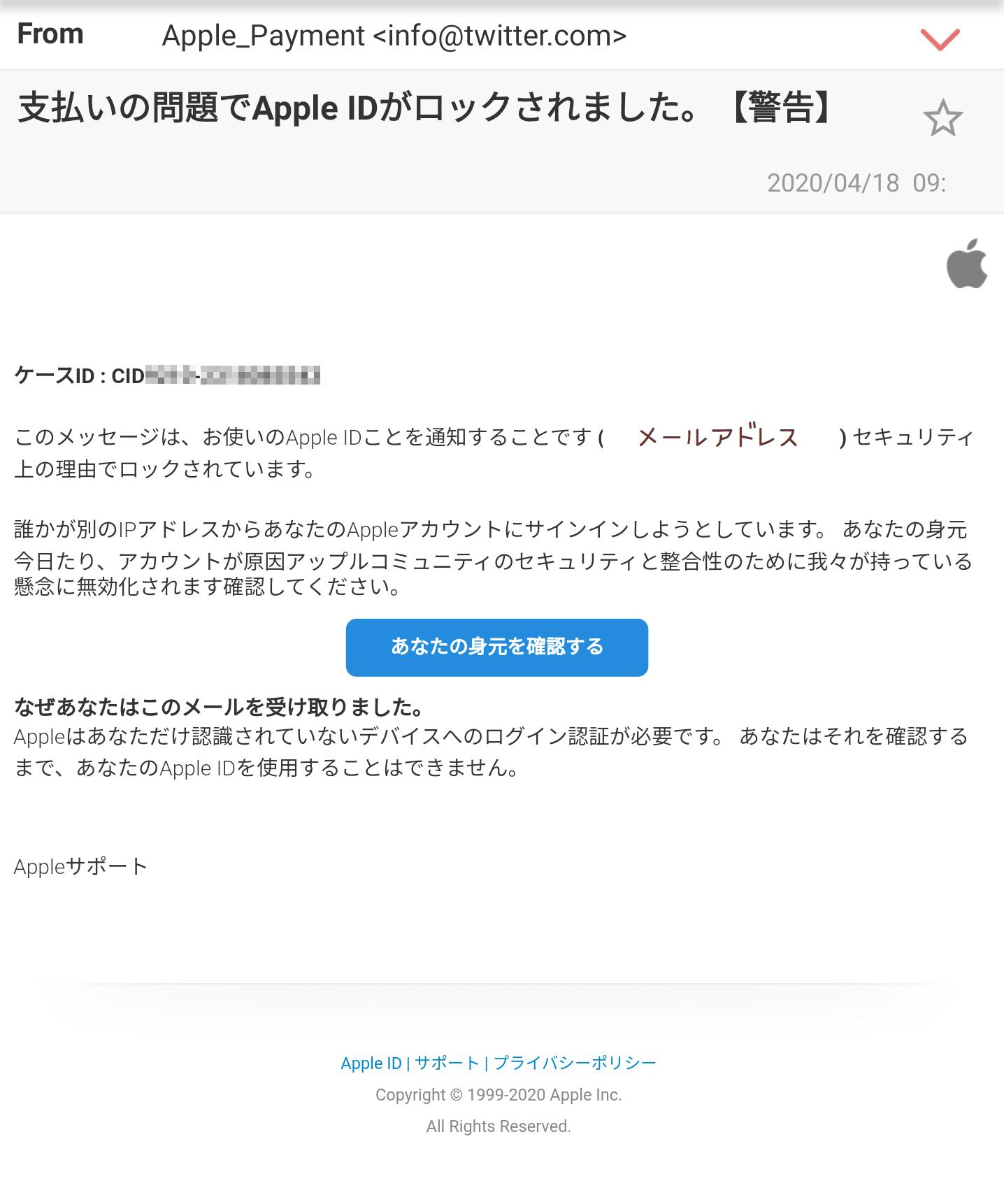Id 支払い で apple の 問題