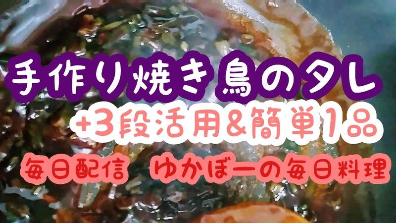 焼き鳥 の タレレシピ