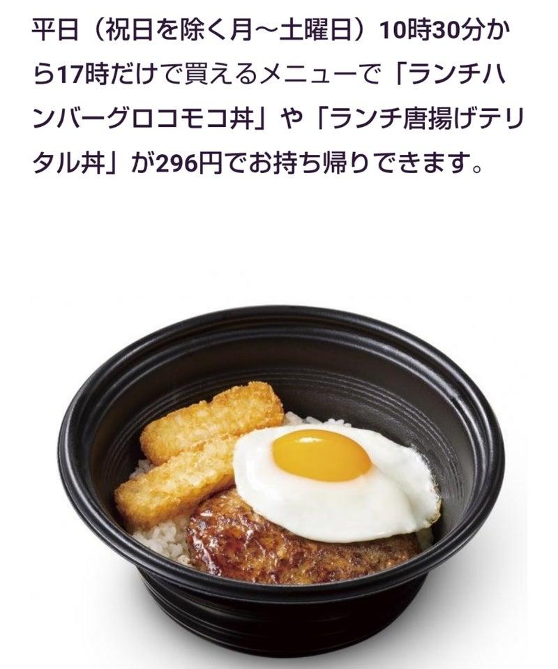 ガスト ロコモコ 丼