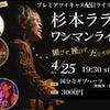 【お知らせ】4/25のワンマンは村岡さんと二人編成での演奏になりました。の画像
