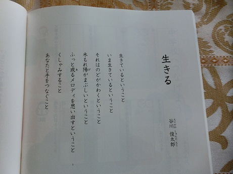 谷川 俊太郎 教科書