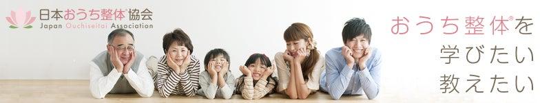 一般社団法人日本おうち整体協会の公式サイト