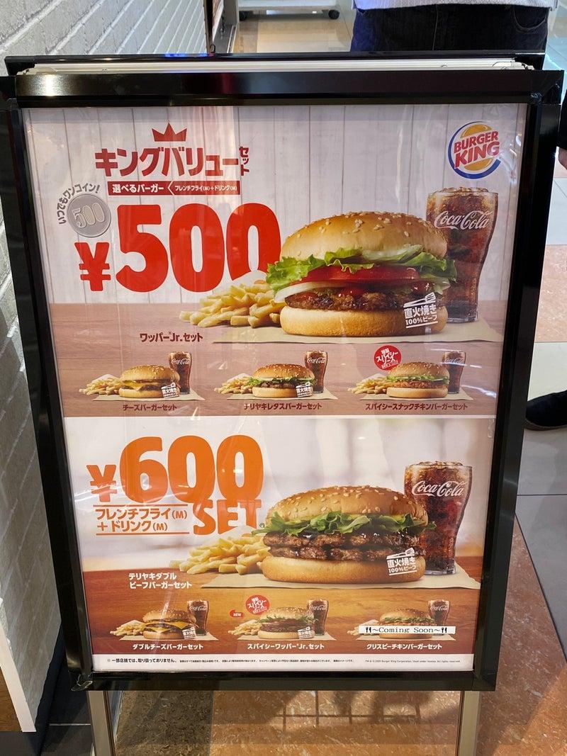 バーガー キング 広島