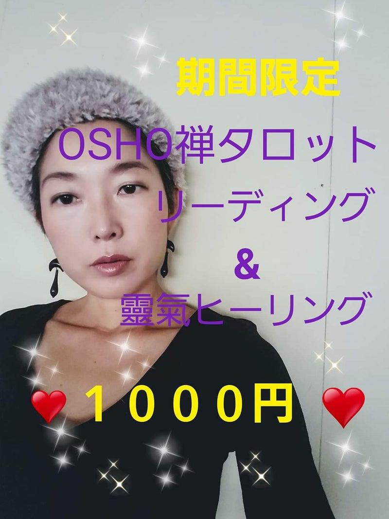 OSHOカードリーディングご感想1