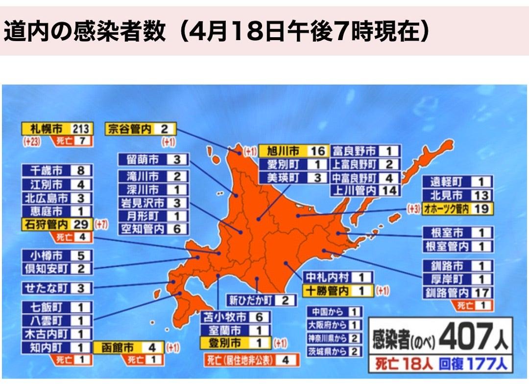 北海道 コロナ 感染 者 数 今日 新型コロナウイルス感染者数:北海道新聞 どうしん電子版