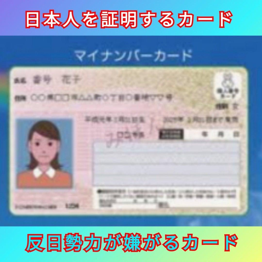外国 人 ナンバーカード マイ
