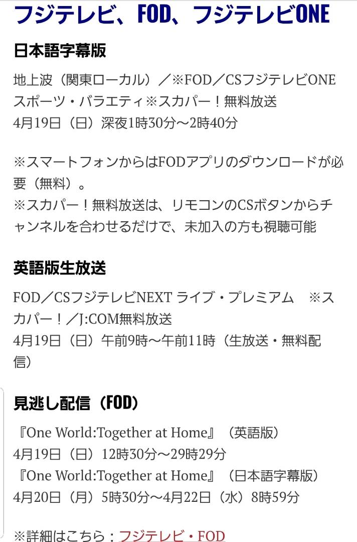 Home together 日本 one world at