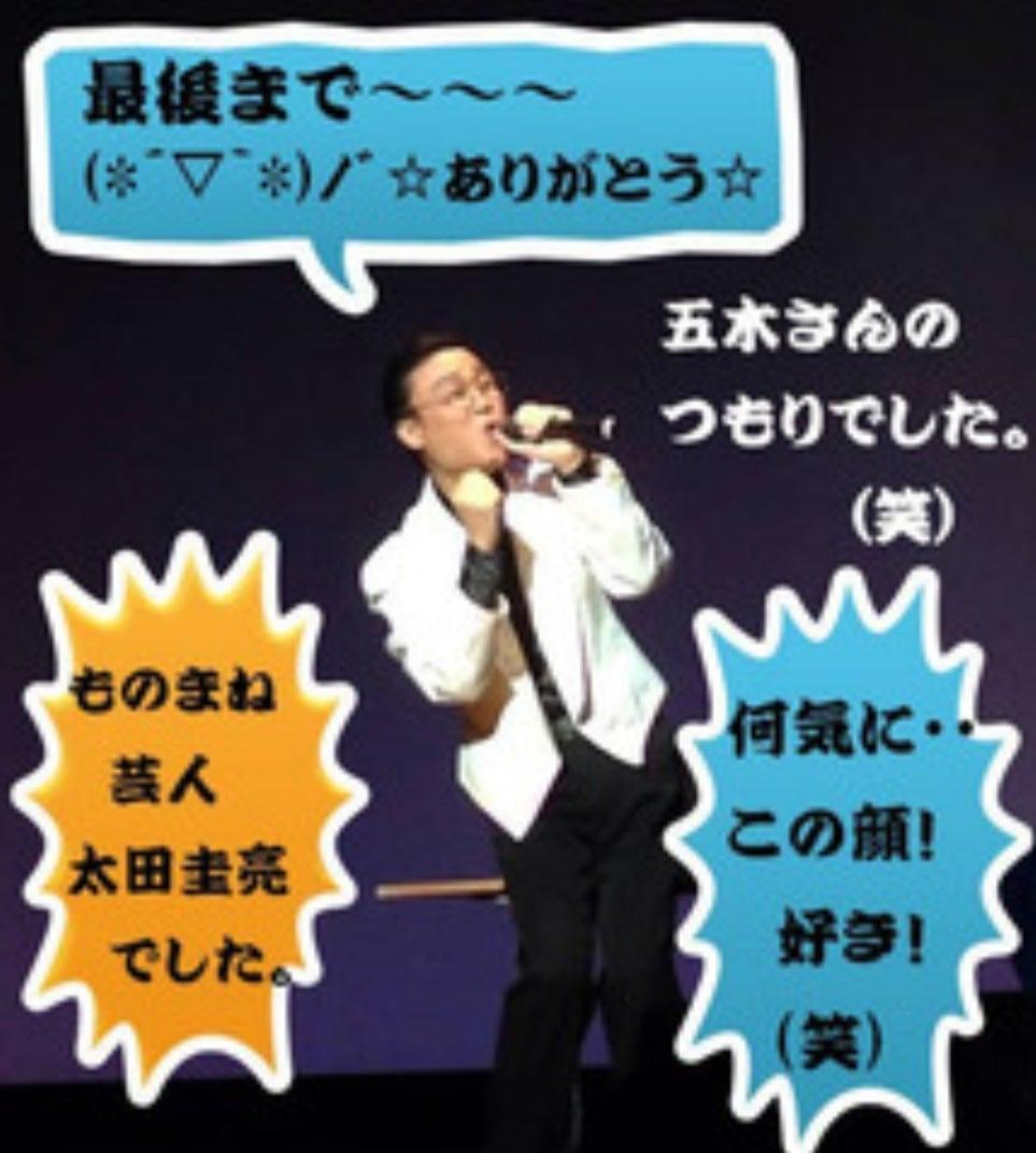 ★ものまね芸人 太田圭亮(おおたけいすけ)★のブログ懐かしい写真が…でも(笑)ピンぼけ(笑)誰が…