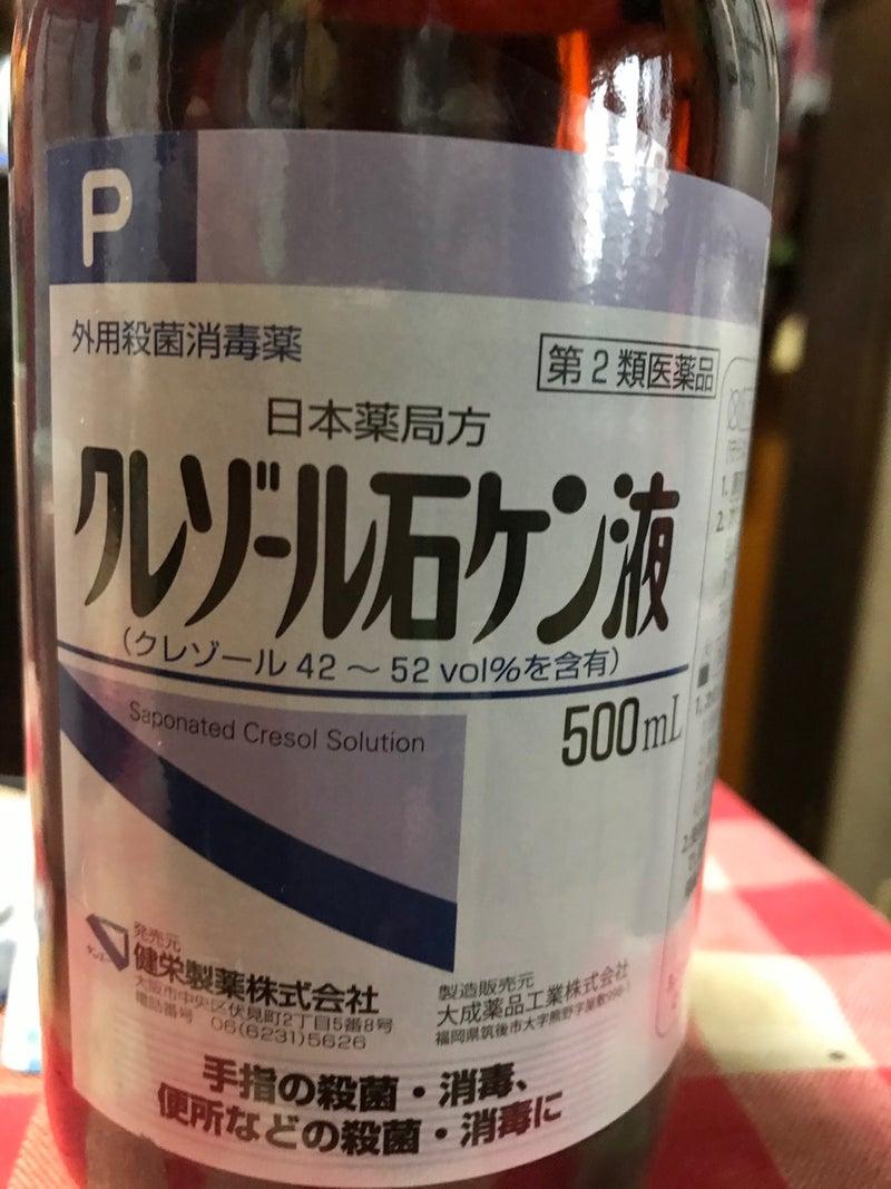 クレゾール 石鹸 液