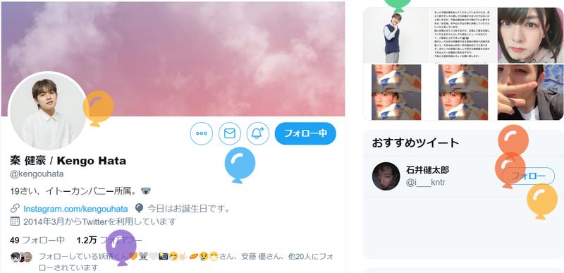 PRODUCE 101 JAPAN☆秦健豪くん☆イトーカンパニーに所属☆ | yell77の ...