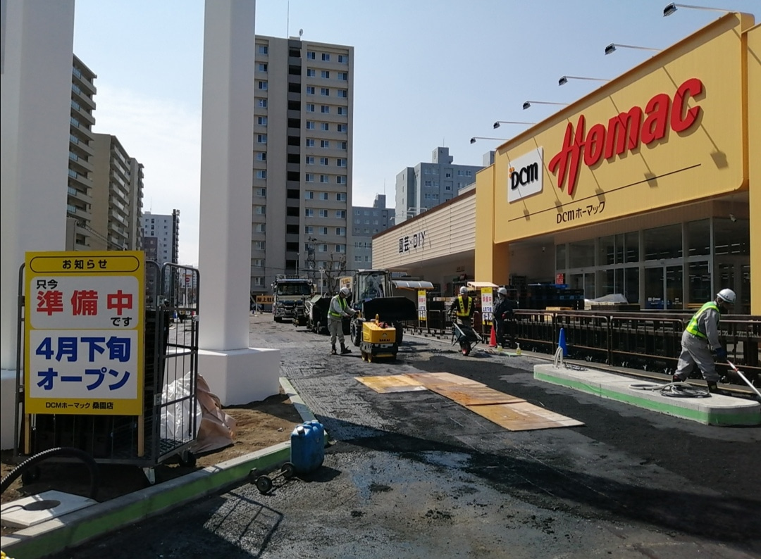 ホーマック 桑園 店 DCMホーマック桑園店(札幌市/ホームセンター)の電話番号・住所・地...