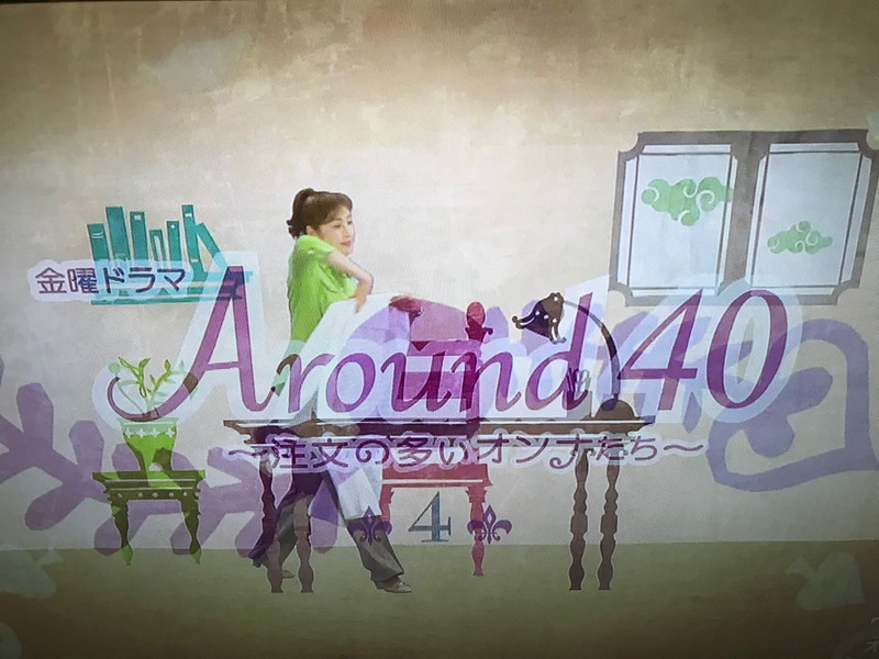 ドラマ アラウンド 40