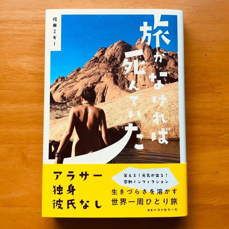 感想】坂田ミギー(著)『旅がなければ死んでいた』 | のんびぶのブログ「のんびぶろぐ」