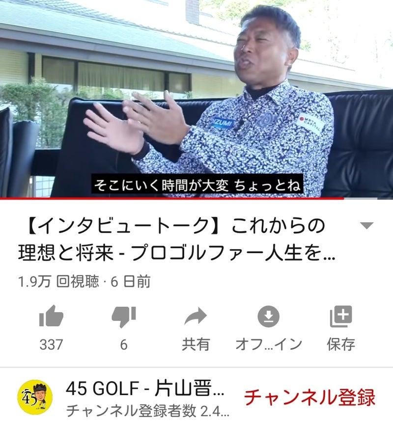 呉 チャンネル 晋 片山