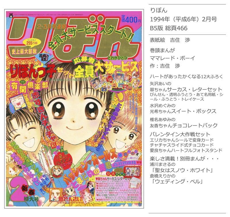 りぼん』1994年(平成6年)2月号 | 『りぼんカラーシリーズ』&『昭和の ...