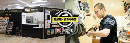靴修理 合鍵作製 時計の電池交換のお店イオン4Fプラスワンイオン明石店