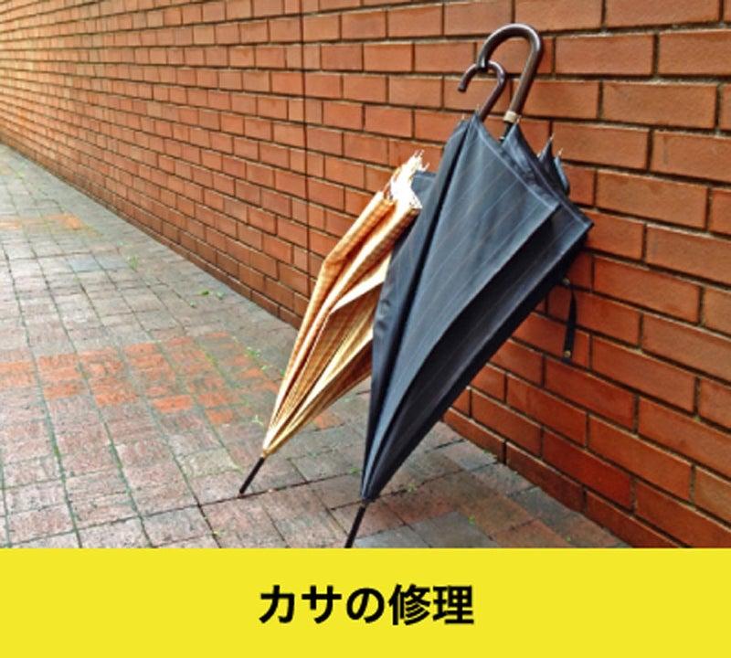 傘の修理伊丹武庫之荘靴修理合鍵作製時計の電池交換のお店イズミヤ昆陽店B1Fプラスワン