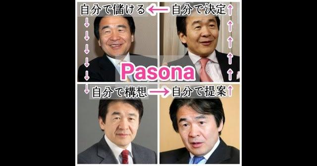 竹中 パソナ