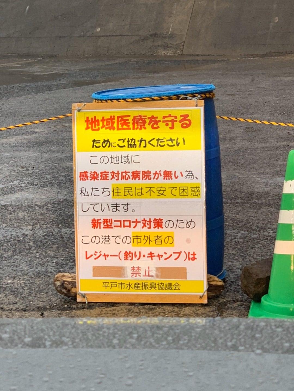 平戸 釣り 禁止