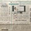 本日、2020.4.20㈪の北日本新聞の画像