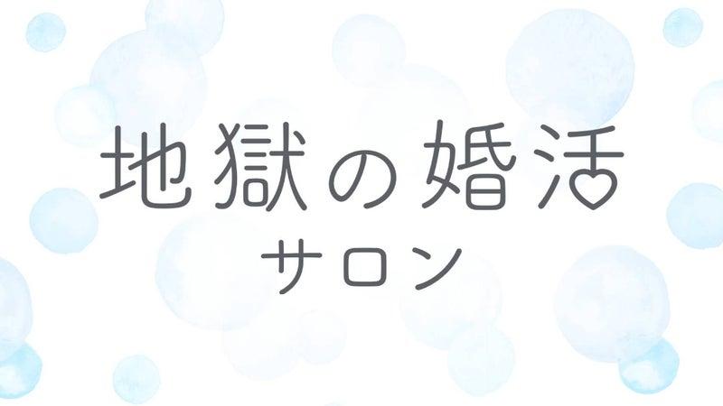 日出子 婚 活 ヲチ 6