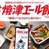 #焼津エール飯の画像