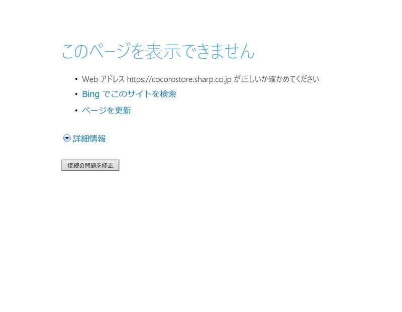 シャープ 通販 サイト