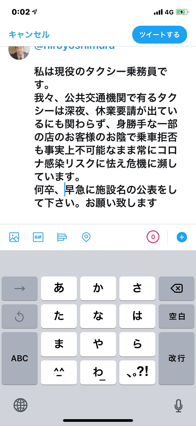 吉村 知事 ツイッター