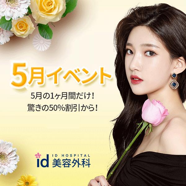 5月特別イベント 韓国id美容外科