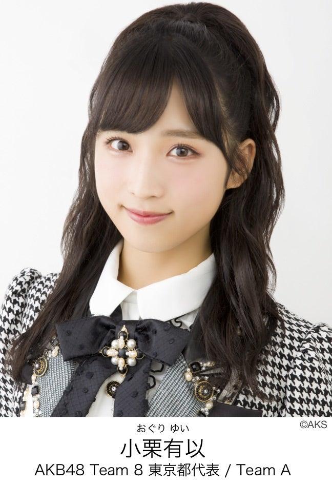 小栗有以】4/23(木)発売『BRODY』 | AKB48 Official Blog 〜1830mから ...