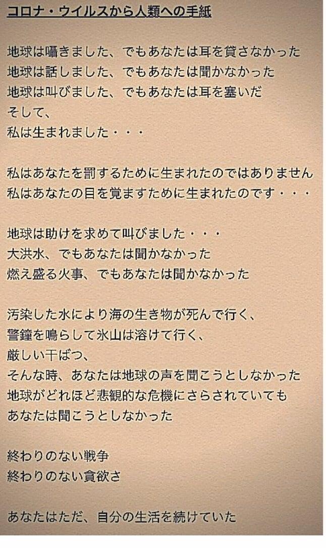 コロナ 手紙