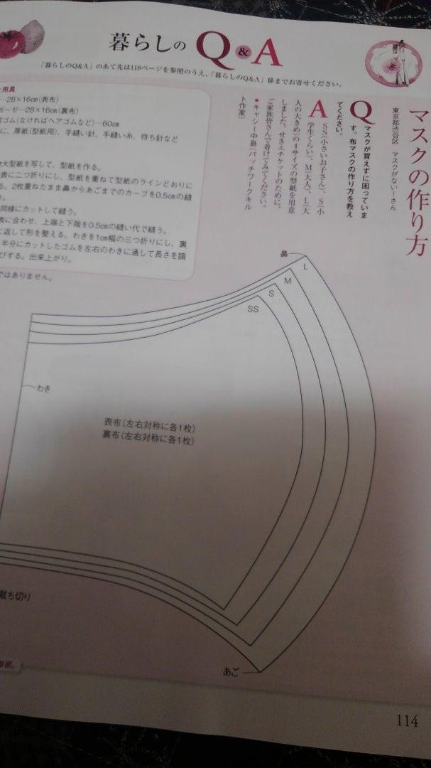 すてき に ハンドメイド 型紙