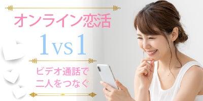 オンライン婚活02