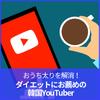 おうち太りを解消!ダイエットにお薦めの韓国YouTuberの画像