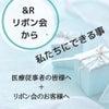 【私たちにできること by &Rリボン会】の画像