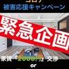 ■期間限定「コロナ被害応援キャンペーン」実施■の画像