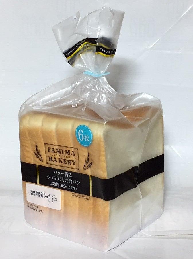 バター 香る もっ ちり と した 食パン