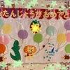 【山鼻ステラ保育園】4月の誕生会の画像