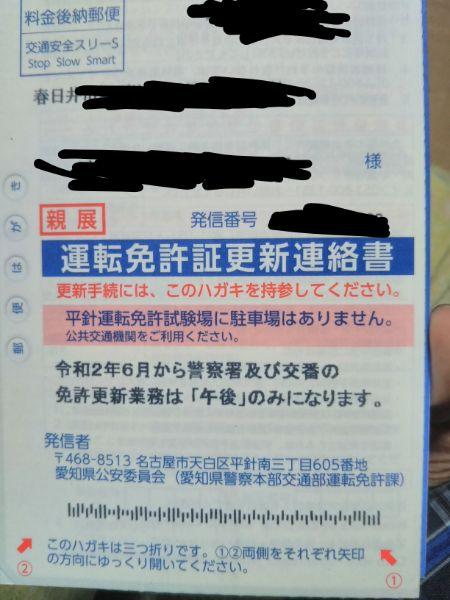 免許証 春日井警察署