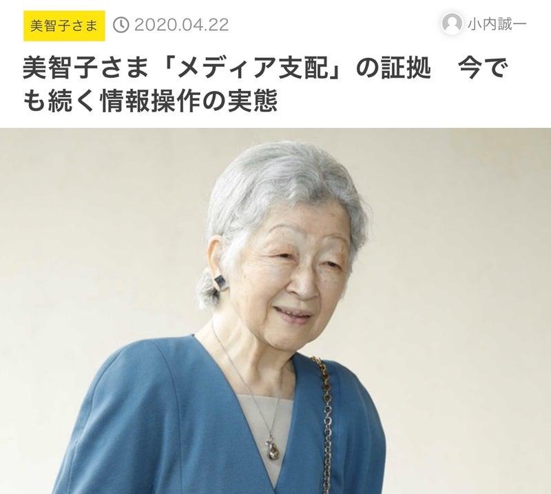 皇室是々非々 秋篠宮家、上皇后批判ブログが増えました。去年の9月ブログには書かなかったこと
