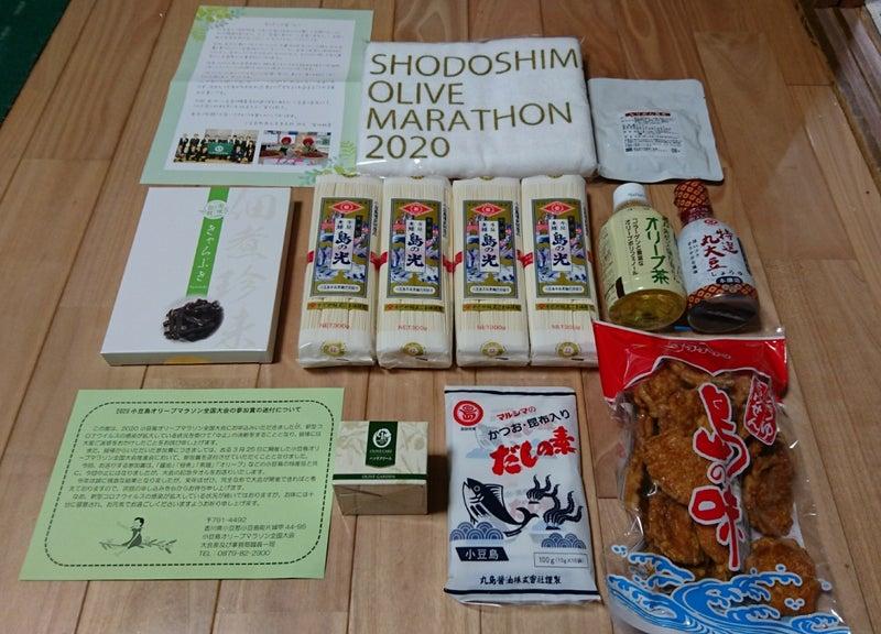 小豆島 オリーブ マラソン 2020
