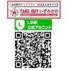 テイクアウト泉佐野  LINE公式アカウント♥ˎˊ˗の画像