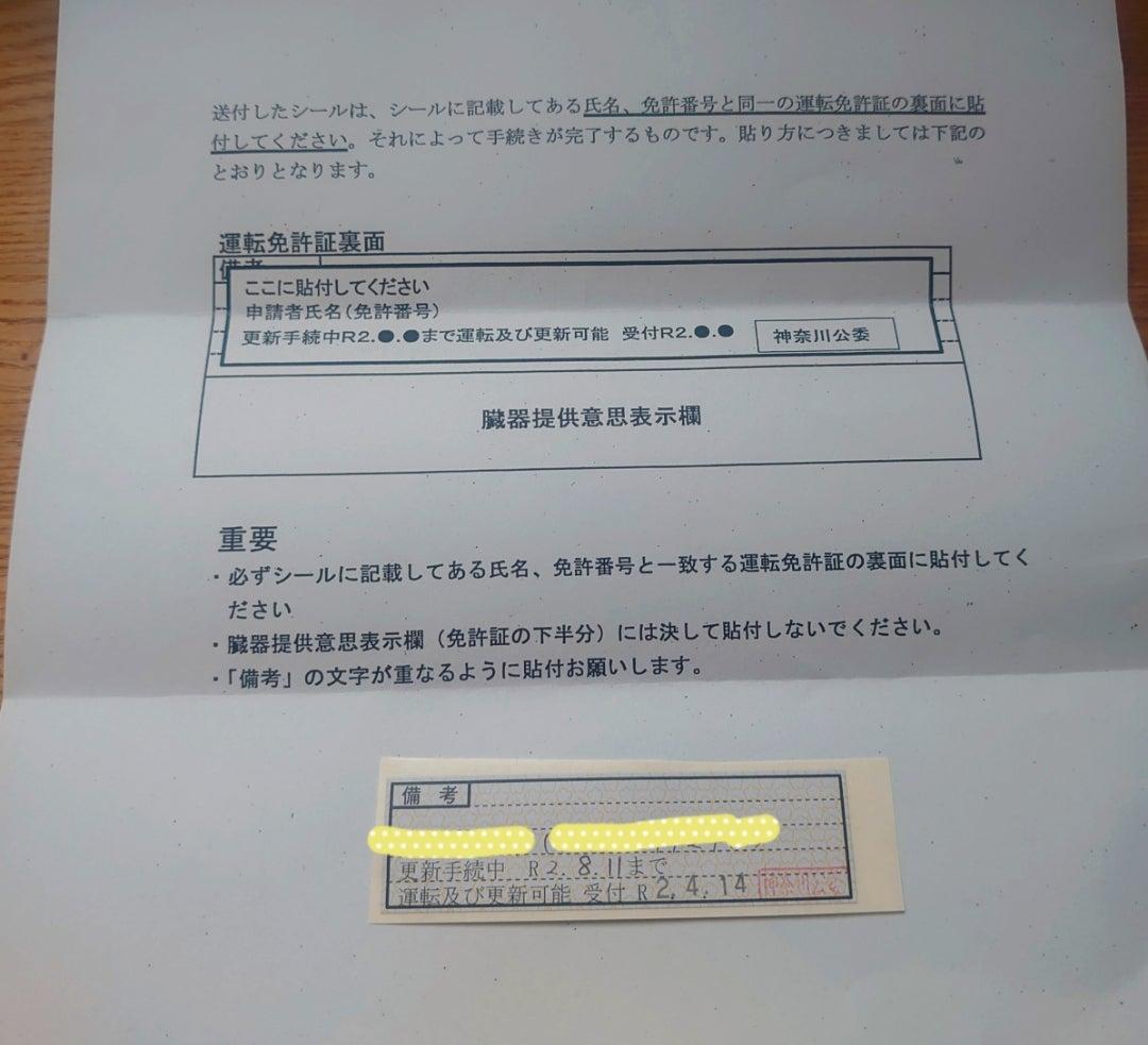 免許更新 神奈川県証紙