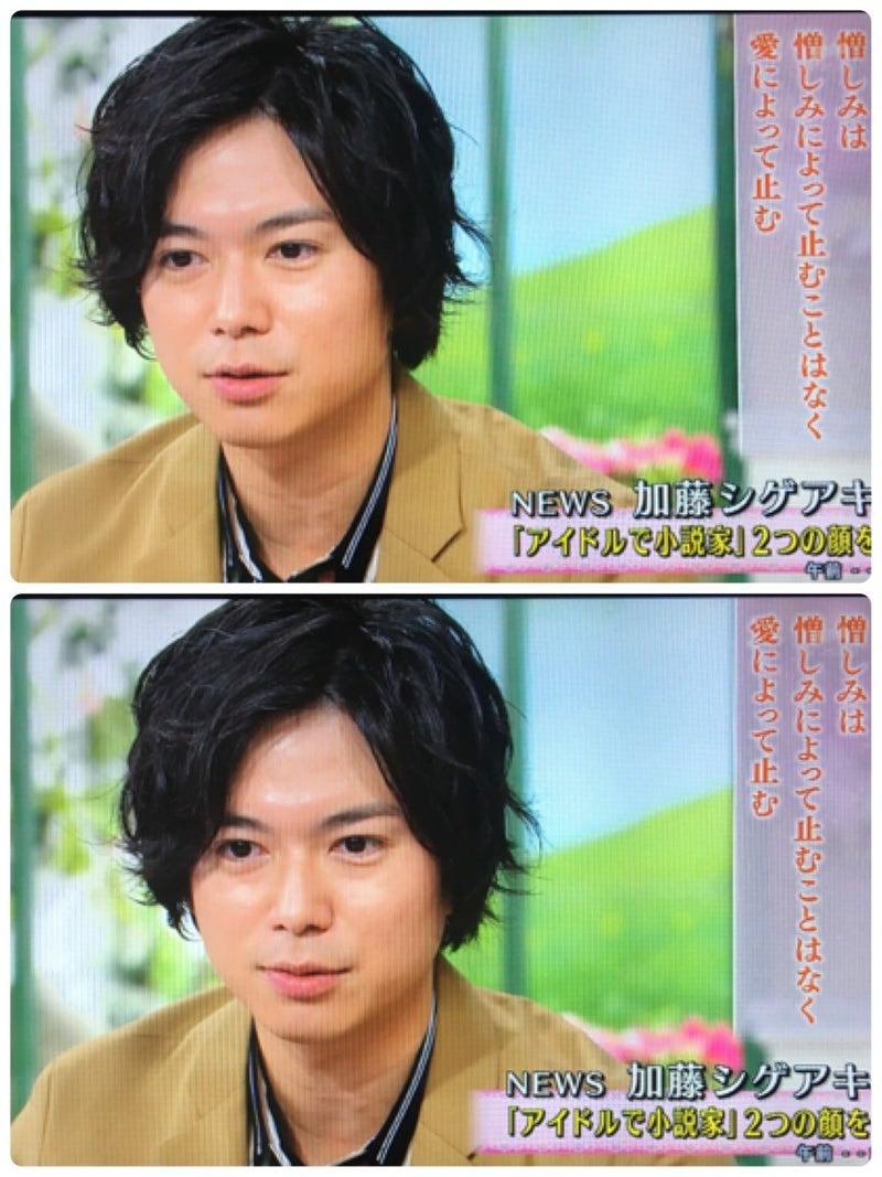 加藤 シゲアキ ニュース