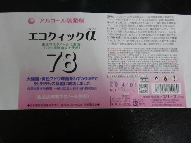 アルファ 78 クイック エコ