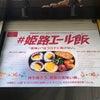 姫路エール飯で姫路にエールを✨の画像