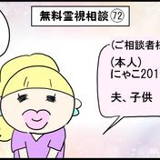 スピリチュアル 龍子