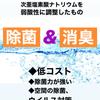 スーパー次亜水を販売しております!!の画像