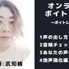オンラインボイトレ〜ボイトレ基礎編〜開催!!の画像