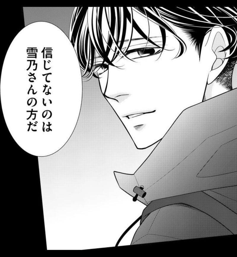 16 青島くんはいじわるネタバレ